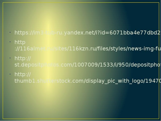 https://im3-tub-ru.yandex.net/i?id=6071bba4e77dbd2a7fa7d1dac373f7db&n=33&h=2...