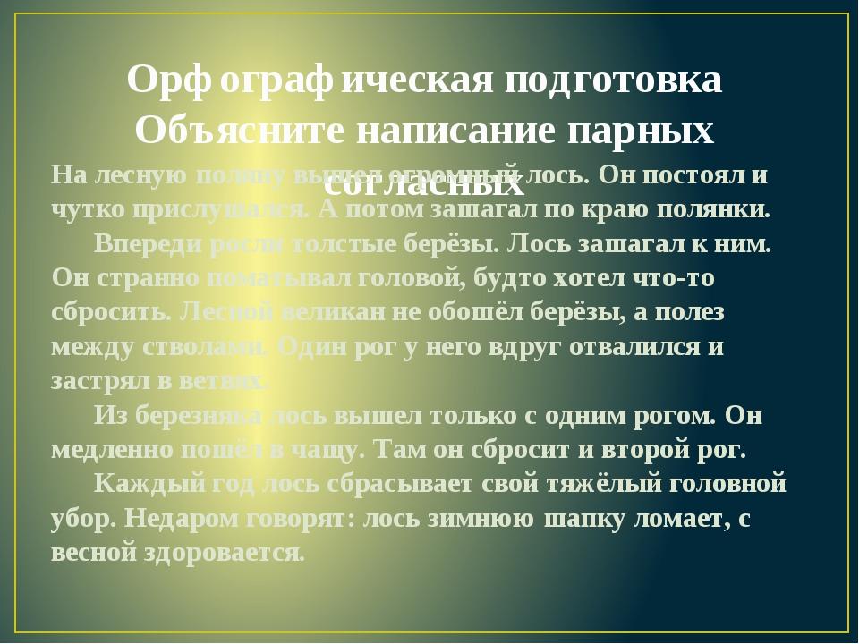 Орфографическая подготовка Объясните написание парных согласных На лесную пол...