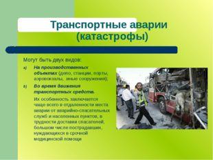 Транспортные аварии (катастрофы) Могут быть двух видов: На производственных