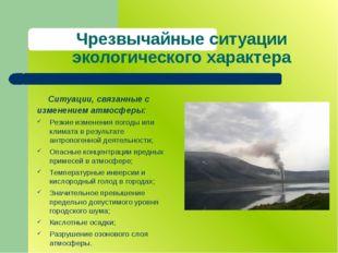 Чрезвычайные ситуации экологического характера Ситуации, связанные с изменени