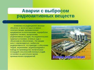Аварии с выбросом радиоактивных веществ возможны на радиационно опасных объе