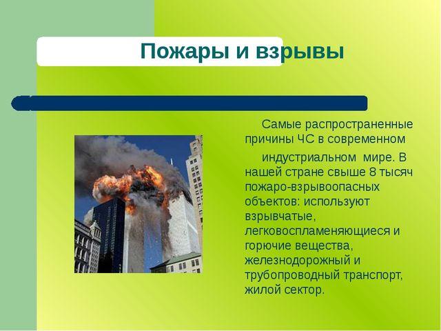 Пожары и взрывы Самые распространенные причины ЧС в современном индустриальн...