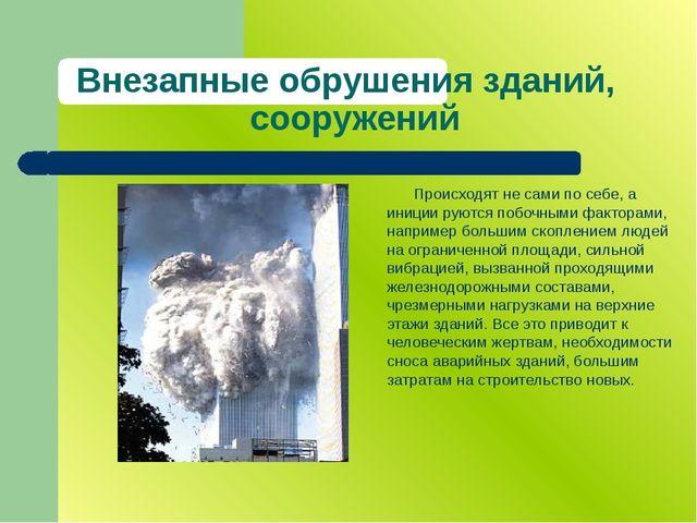 Внезапные обрушения зданий, сооружений Происходят не сами по себе, а иниции р...