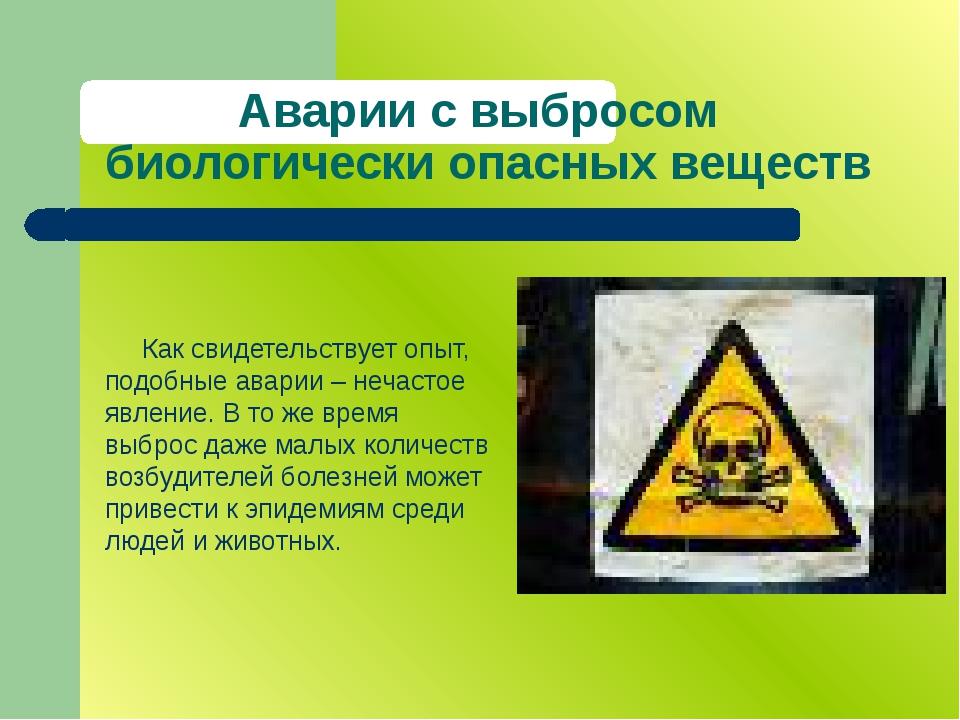 Аварии с выбросом биологически опасных веществ Как свидетельствует опыт, под...