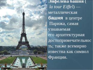 Эйфелева башня( la tour Eiffel)— металлическая башня в центре Парижа, с