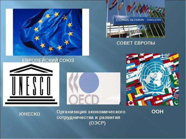 ООН ЕВРОПЕЙСКИЙ СОЮЗ Организацияэкономического сотрудничестваиразвития (...