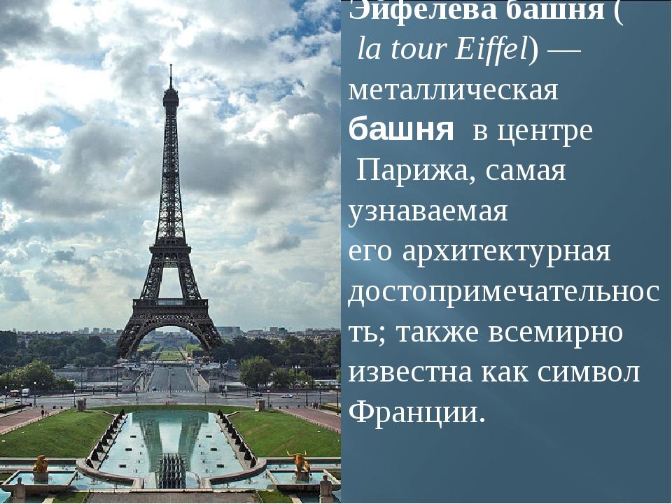 Эйфелева башня( la tour Eiffel)— металлическая башня в центре Парижа, с...