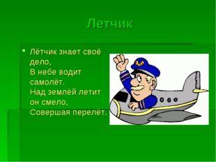 Летчик Лётчик знает своё дело, В небе водит самолёт. Над землёй летит он смел