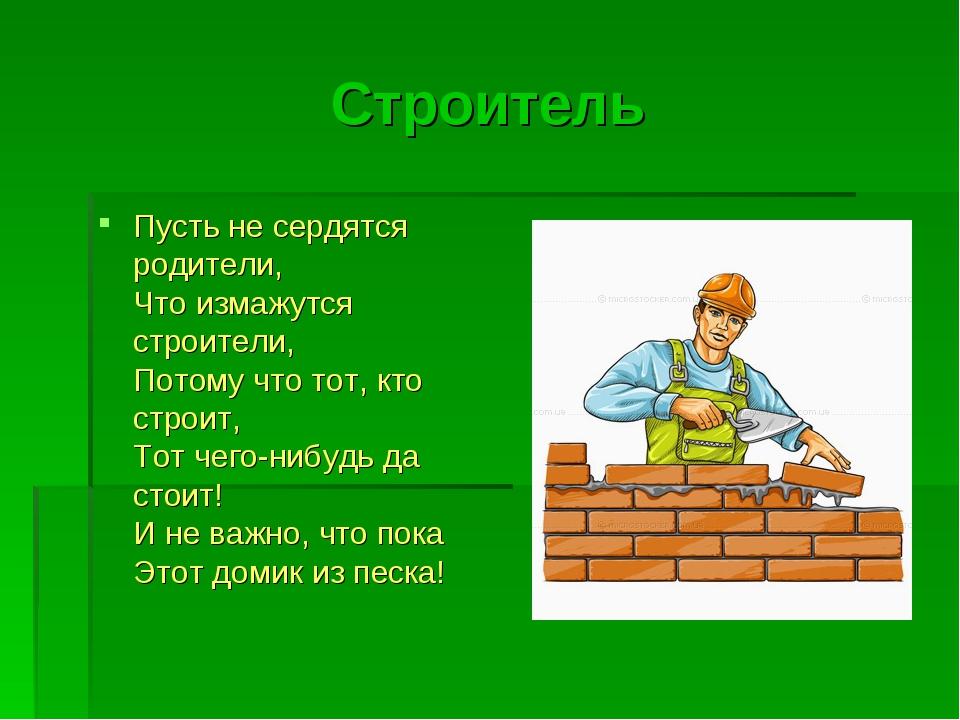 Строитель Пусть не сердятся родители, Что измажутся строители, Потому что тот...