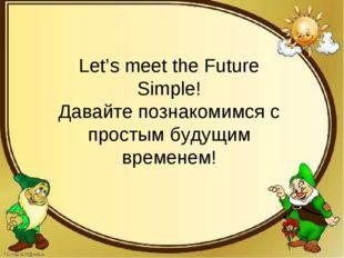 Let's meet the Future Simple! Давайте познакомимся с простым будущим временем!