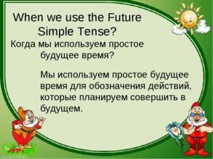 When we use the Future Simple Tense? Когда мы используем простое будущее врем