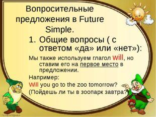 Вопросительные предложения в Future Simple. Общие вопросы ( с ответом «да» ил