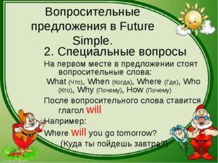 Вопросительные предложения в Future Simple. 2. Специальные вопросы На первом