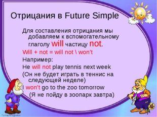 Отрицания в Future Simple Для составления отрицания мы добавляем к вспомогате