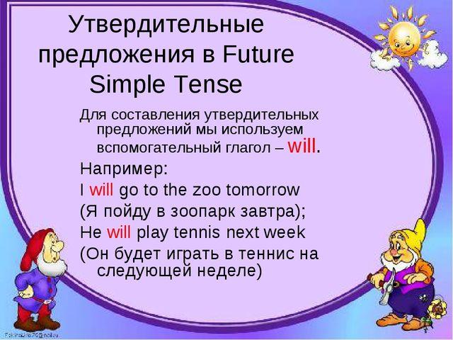 Утвердительные предложения в Future Simple Tense Для составления утвердительн...