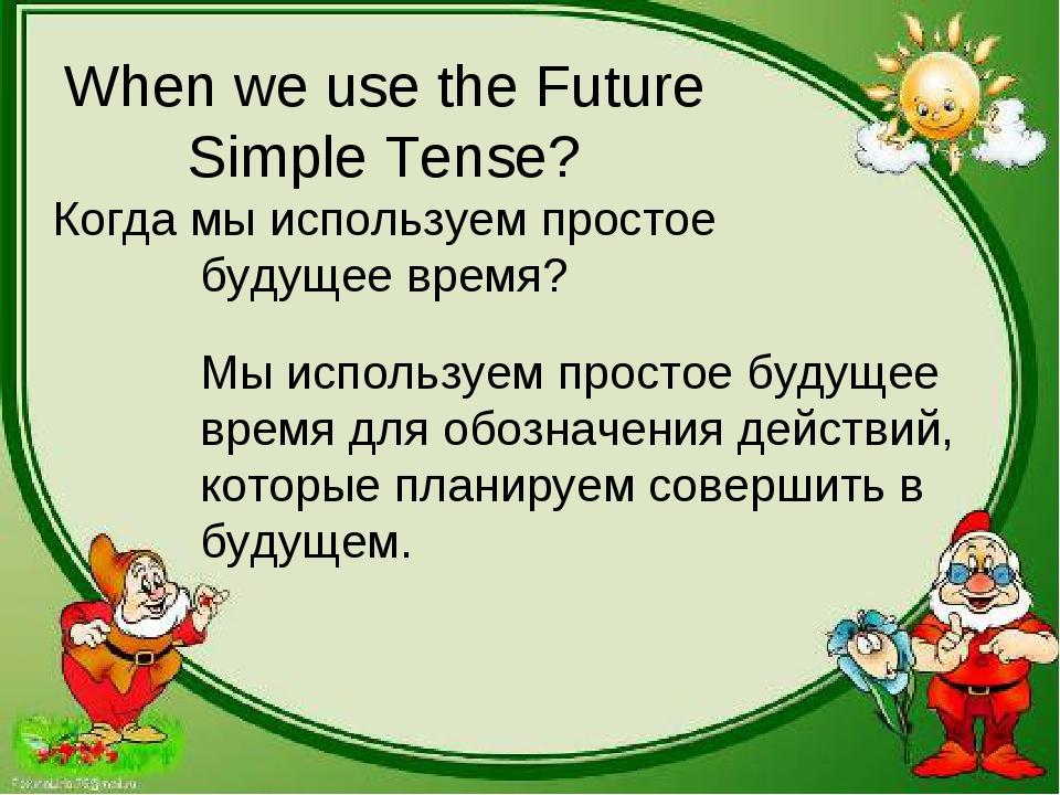 When we use the Future Simple Tense? Когда мы используем простое будущее врем...