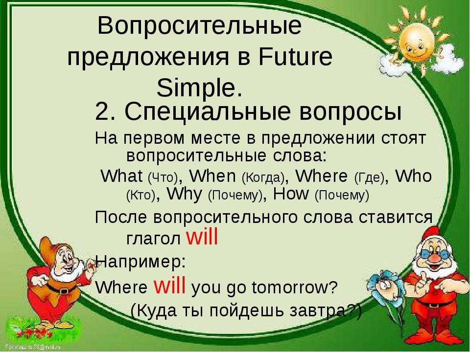 Вопросительные предложения в Future Simple. 2. Специальные вопросы На первом...