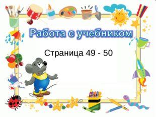 Страница 49 - 50