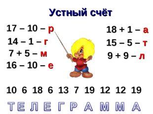 17 – 10 – р 14 – 1 – г 7 + 5 – м 16 – 10 – е 18 + 1 – а 15 – 5 – т 9 + 9 – л