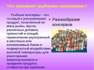 Что называют рыбными консервами? Рыбные консервы – это готовый к употреблению