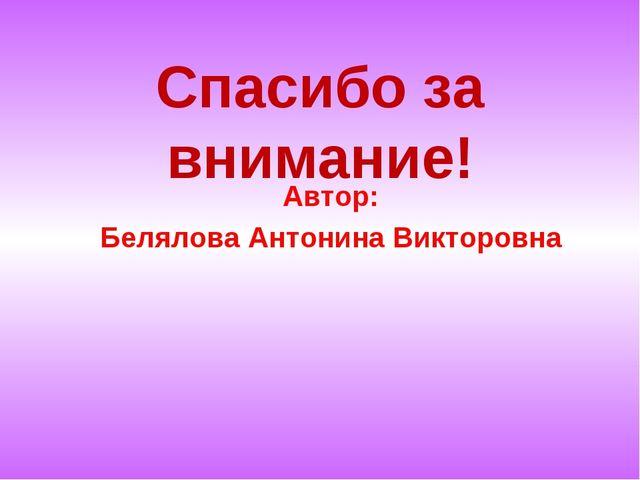 Спасибо за внимание! Автор: Белялова Антонина Викторовна