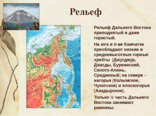 Рельеф Рельеф Дальнего Востока приподнятый и даже гористый. На юге и п-ве Кам