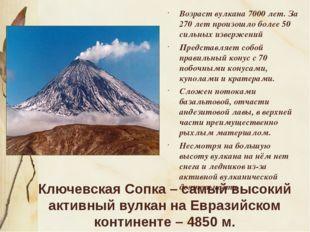 Ключевская Сопка – самый высокий активный вулкан на Евразийском континенте –