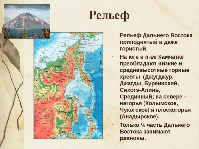 Рельеф Рельеф Дальнего Востока приподнятый и даже гористый. На юге и п-ве Кам...