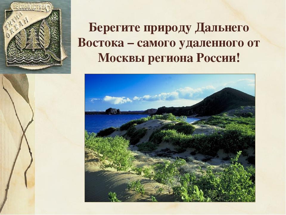 Берегите природу Дальнего Востока – самого удаленного от Москвы региона России!