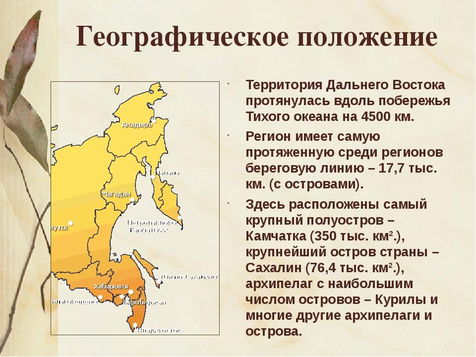 Географическое положение Территория Дальнего Востока протянулась вдоль побере...