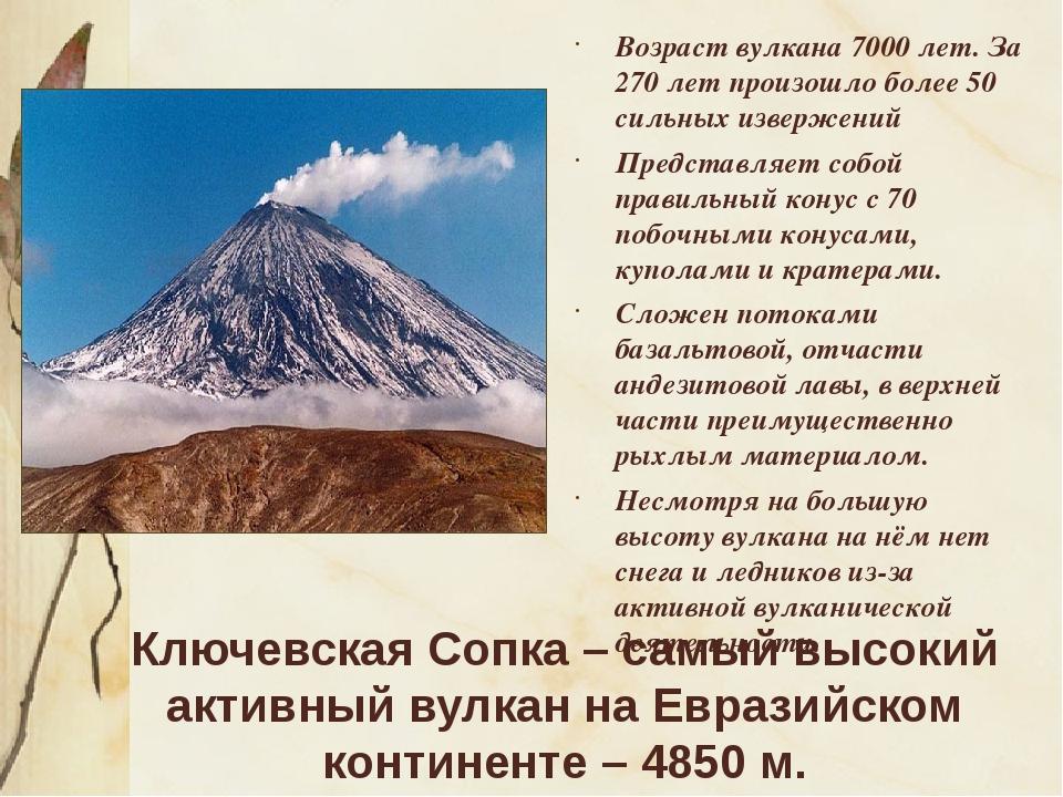 Ключевская Сопка – самый высокий активный вулкан на Евразийском континенте –...