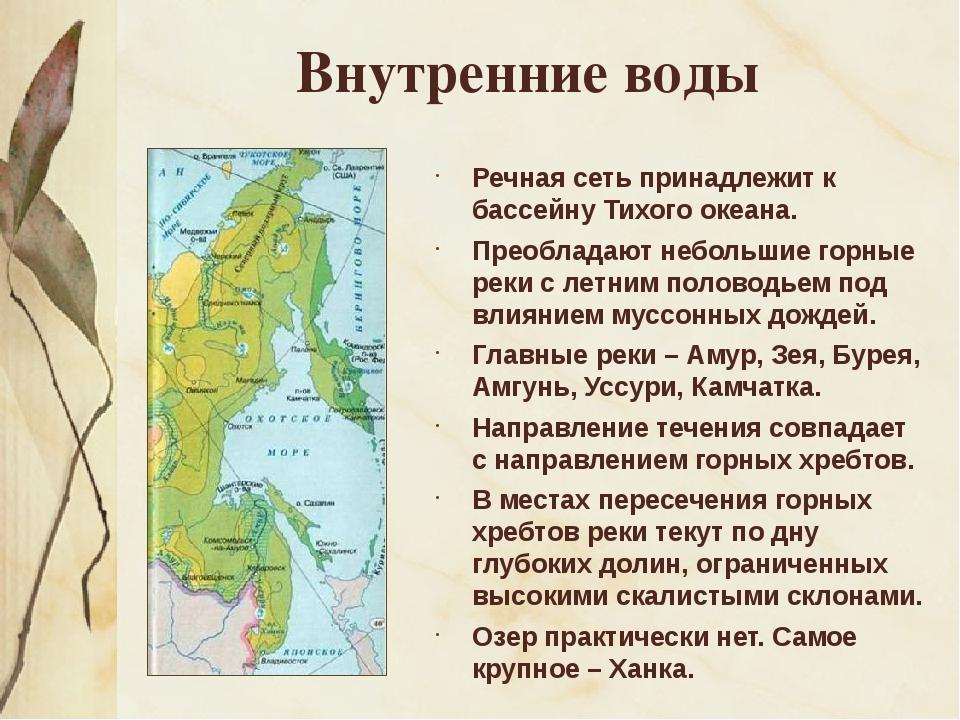 Внутренние воды Речная сеть принадлежит к бассейну Тихого океана. Преобладают...