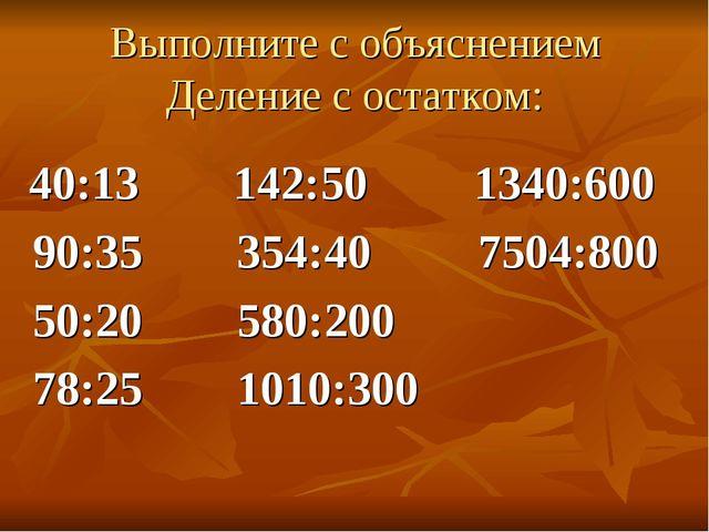 Выполните с объяснением Деление с остатком: 40:13 142:50 1340:600 90:35 354:4...
