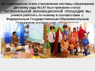 На современном этапе становления системы образования Детскому саду №147 был п