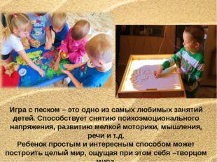 Игра с песком – это одно из самых любимых занятий детей. Способствует снятию