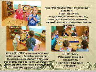 Игра «СЕНСИНО» очень привлекает ребят: крутить барабан, определить геометриче