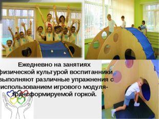 Ежедневно на занятиях физической культурой воспитанники выполняют различные