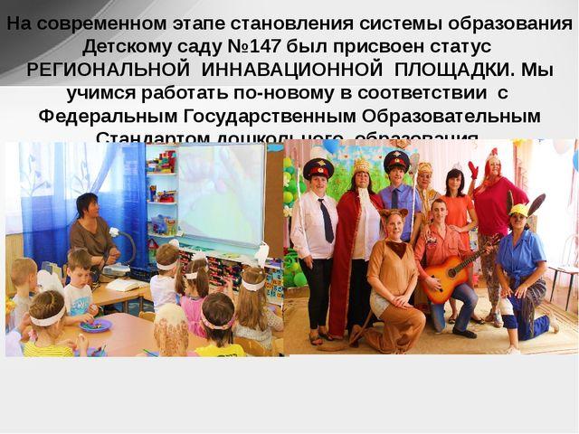 На современном этапе становления системы образования Детскому саду №147 был п...