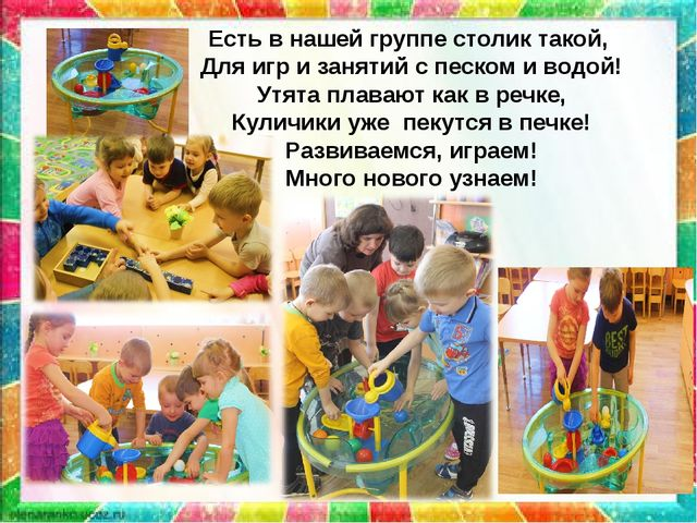 Есть в нашей группе столик такой, Для игр и занятий с песком и водой! Утята п...