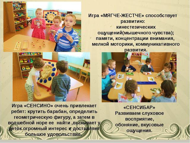 Игра «СЕНСИНО» очень привлекает ребят: крутить барабан, определить геометриче...