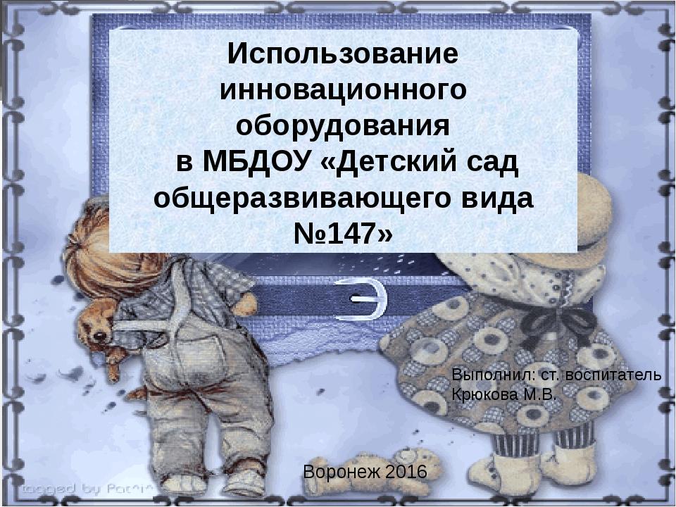 Использование инновационного оборудования в МБДОУ «Детский сад общеразвивающе...