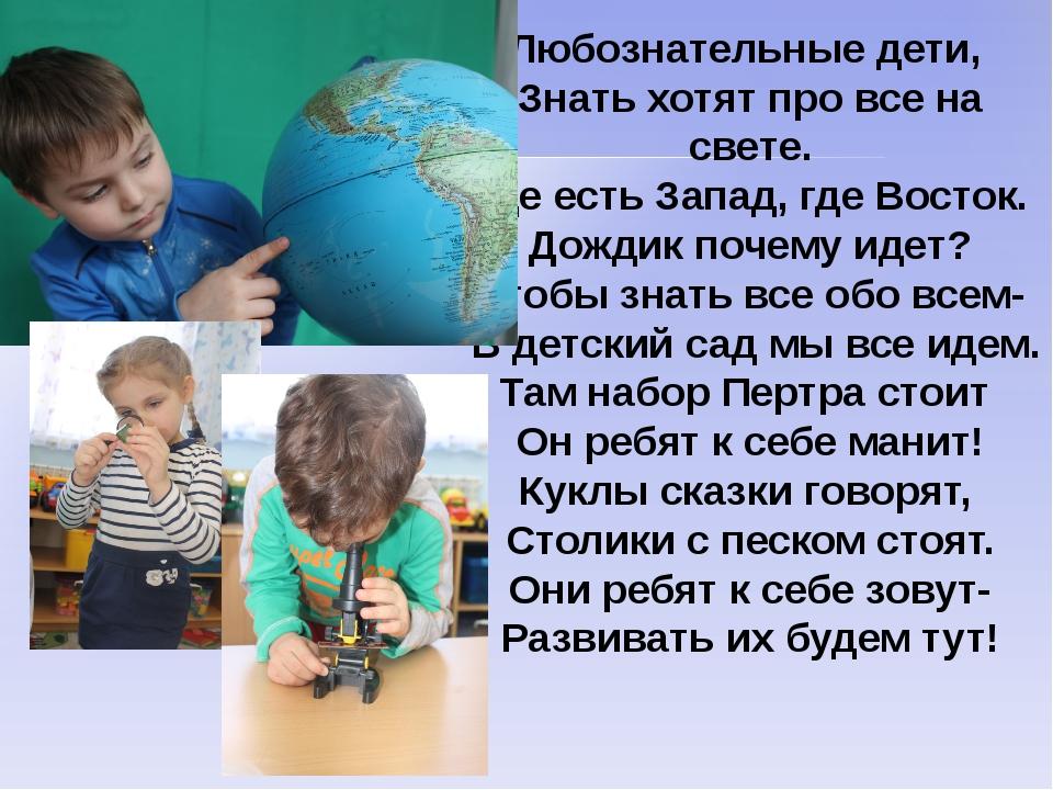 Любознательные дети, Знать хотят про все на свете. Где есть Запад, где Восток...