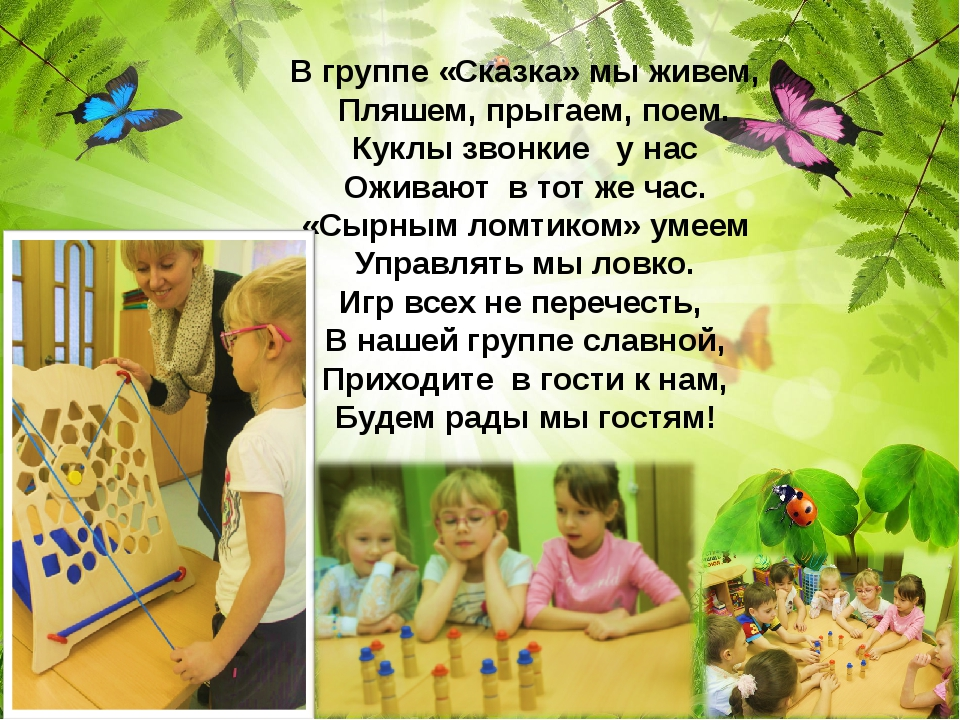 В группе «Сказка» мы живем, Пляшем, прыгаем, поем. Куклы звонкие у нас Оживаю...