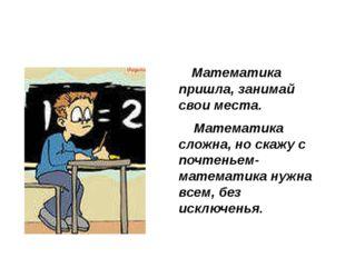 Математика пришла, занимай свои места. Математика сложна, но скажу с почтень