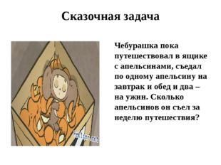 Сказочная задача Чебурашка пока путешествовал в ящике с апельсинами, съедал п