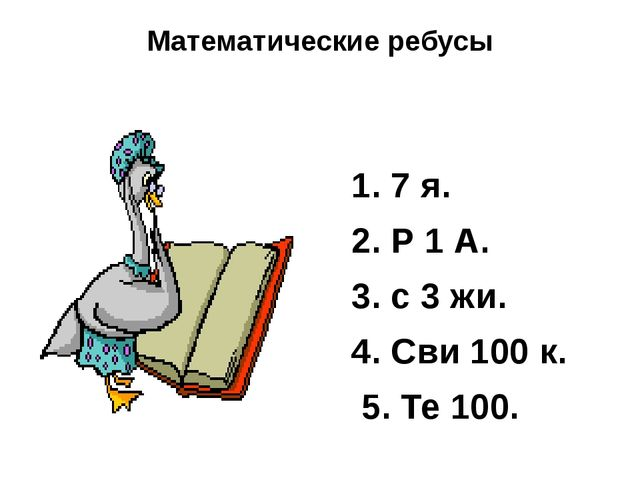 Математические ребусы 1. 7 я. 2. Р 1 А. 3. с 3 жи. 4. Сви 100 к. 5. Те 100.