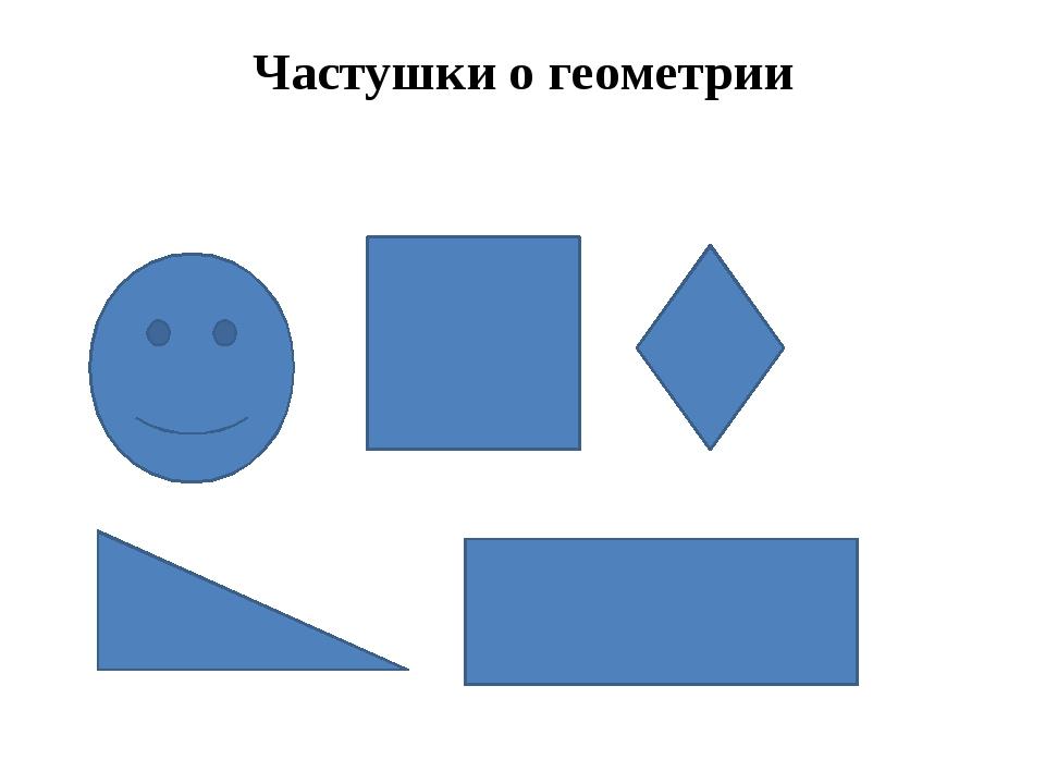 Частушки о геометрии