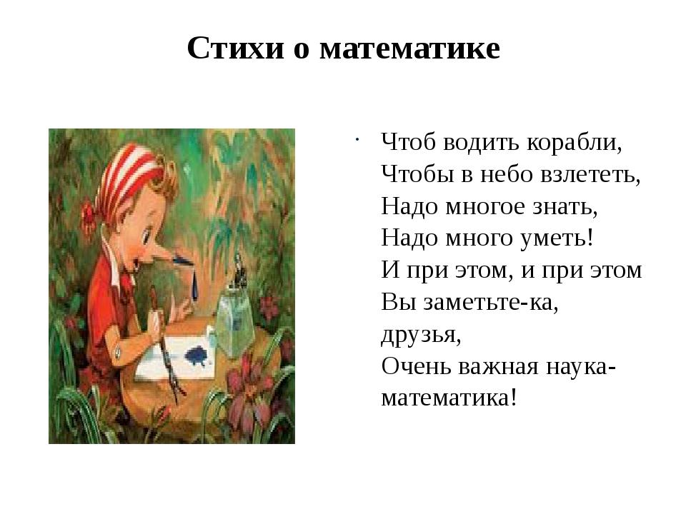 Стихи о математике Чтоб водить корабли, Чтобы в небо взлететь, Надо многое зн...