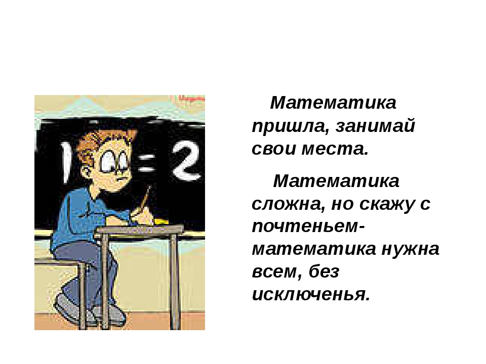 Математика пришла, занимай свои места. Математика сложна, но скажу с почтень...