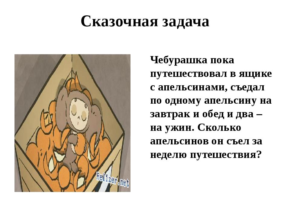 Сказочная задача Чебурашка пока путешествовал в ящике с апельсинами, съедал п...